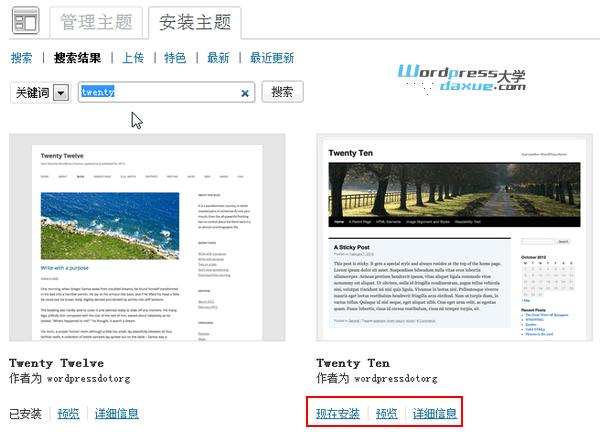 WordPress入门-安装主题和插件-奇客云