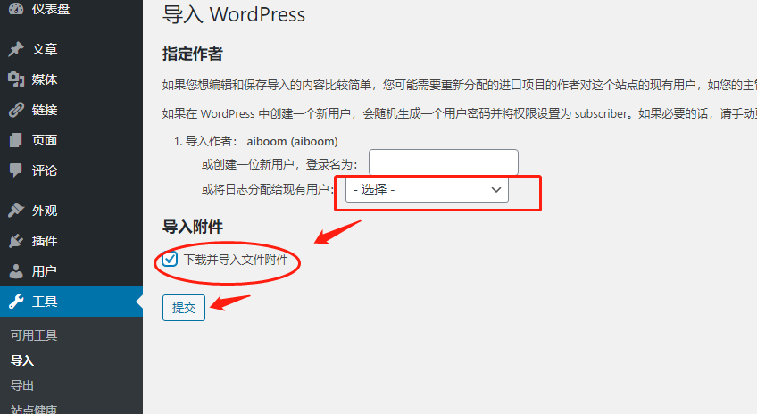 WordPress Ripro美化版演示导入说明-奇客云