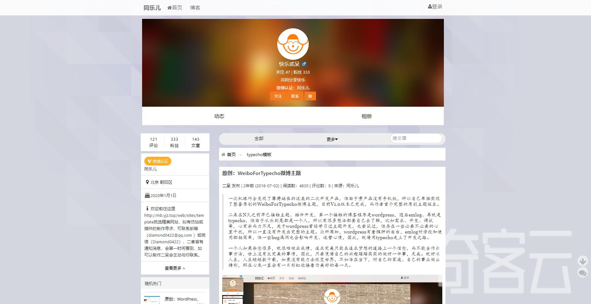 WordPress|Typecho| emlog 仿微博社交模板Tongleer主题免费下载-奇客云